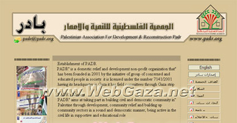 Palestinian Association for Development and Reconstruction (PADR) - A domestic relief and development non-profit organization that has been founded in 2001.