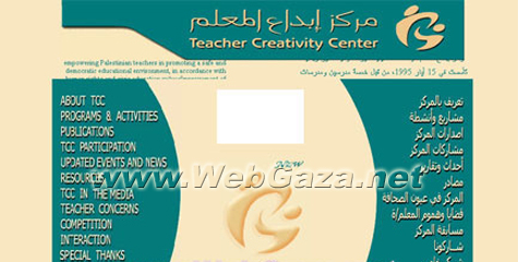 Teacher Creativity Centre (TCC) - NGO, established in May 1995, by a group of teachers working in schools in the government, private and UNRWA schools.