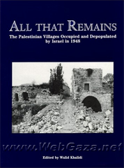 Title: All That Remains, Author: Walid Khalidi, Category: Books, Hardcover: 636 pages, Publisher: Institute for Palestine Studies.